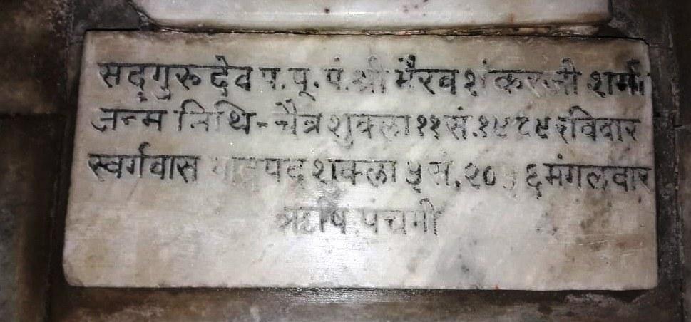 Bhairav Shankar Ji Momento